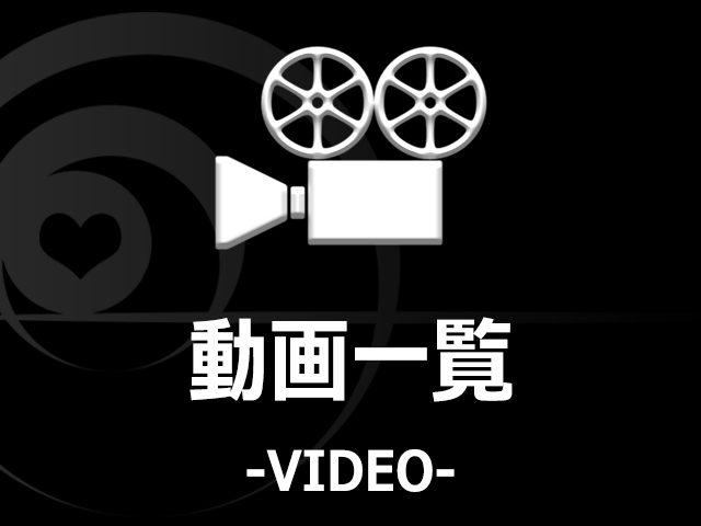 フラッシュモブ動画
