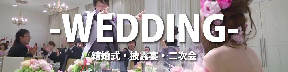 結婚式フラッシュモブ動画